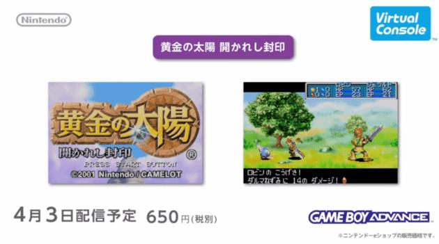 Game Boy Advance Wii U.05_130214