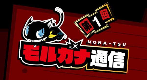 Persona 5 Royal 'Relatório de Morgana' #1